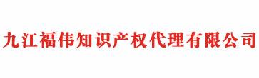 九江商标注册_代理_申请